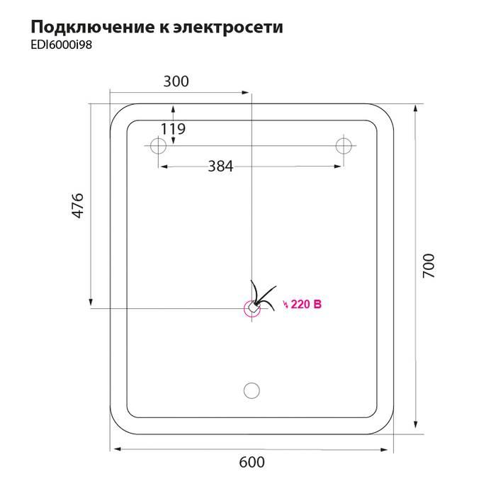 Фото Зеркало 60 см IDDIS Edifice EDI6000i98 5