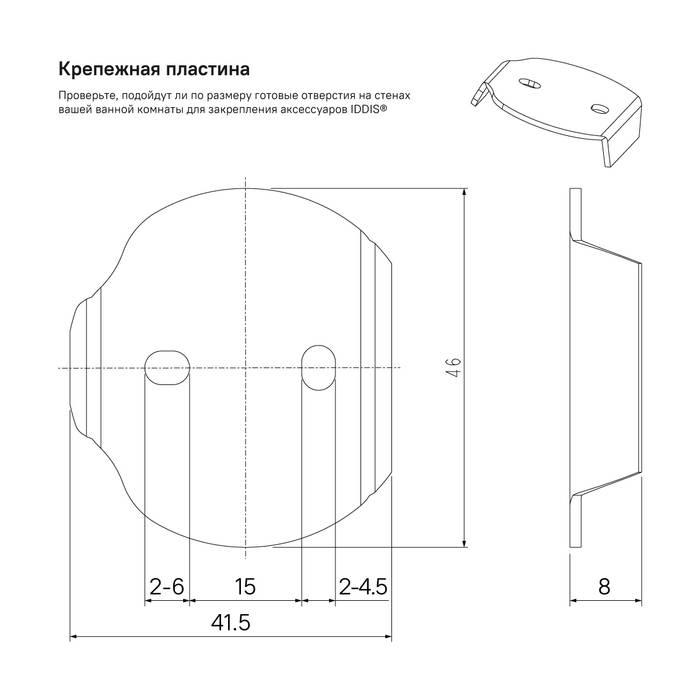 Фото Держатель для туалетной бумаги без крышки, сплав металлов, IDDIS Sena SENSS00i43 4