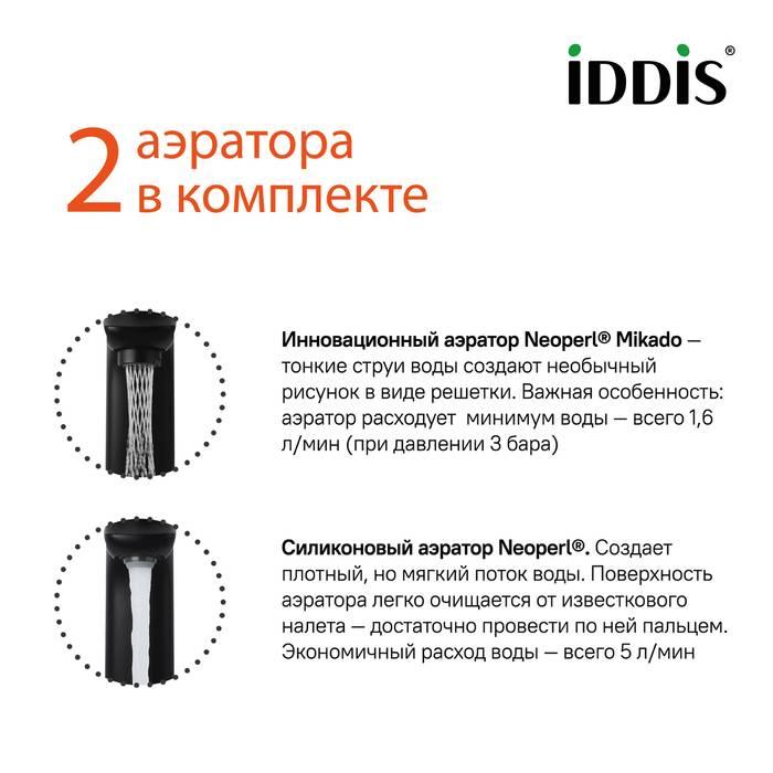 Фото Смеситель для умывальника с инновационным управлением IDDIS Slide SLIBLBTi01 10