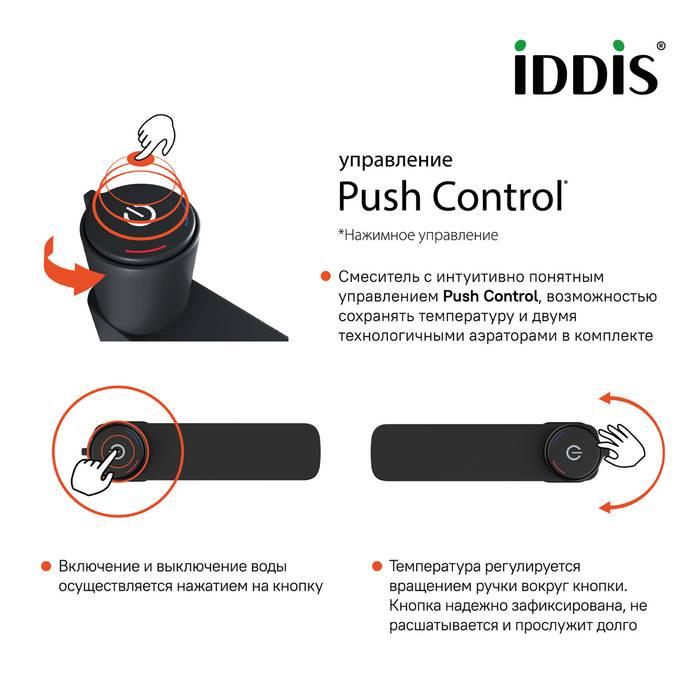 Фото Смеситель для умывальника с инновационным управлением IDDIS Slide SLIBLBTi01 9
