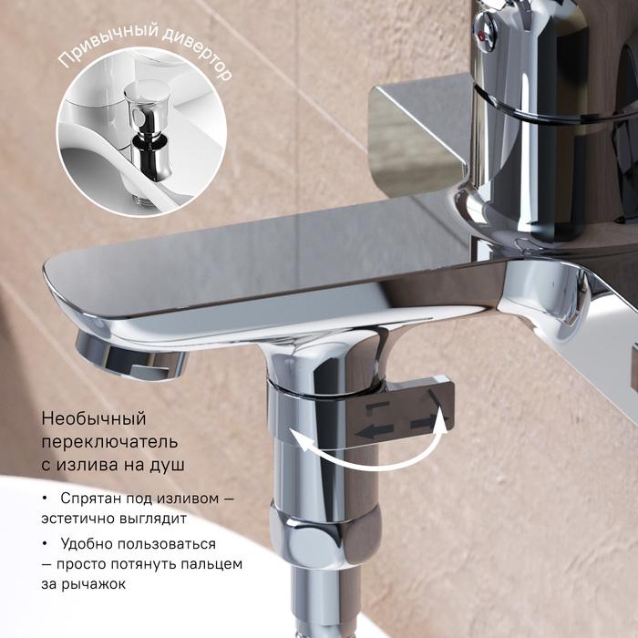 Фото Смеситель для ванны, Spin, IDDIS, SPISB02i02WA 1
