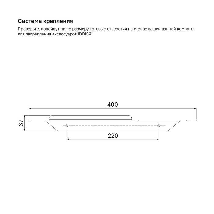 Фото Полка нержавеющая сталь IDDIS Slide SLISC00i44, хром 4