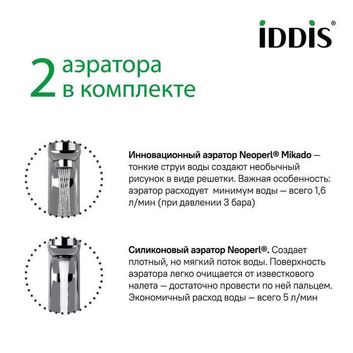 Фото Смеситель для умывальника с инновационным управлением IDDIS Slide SLISBBTi01 10