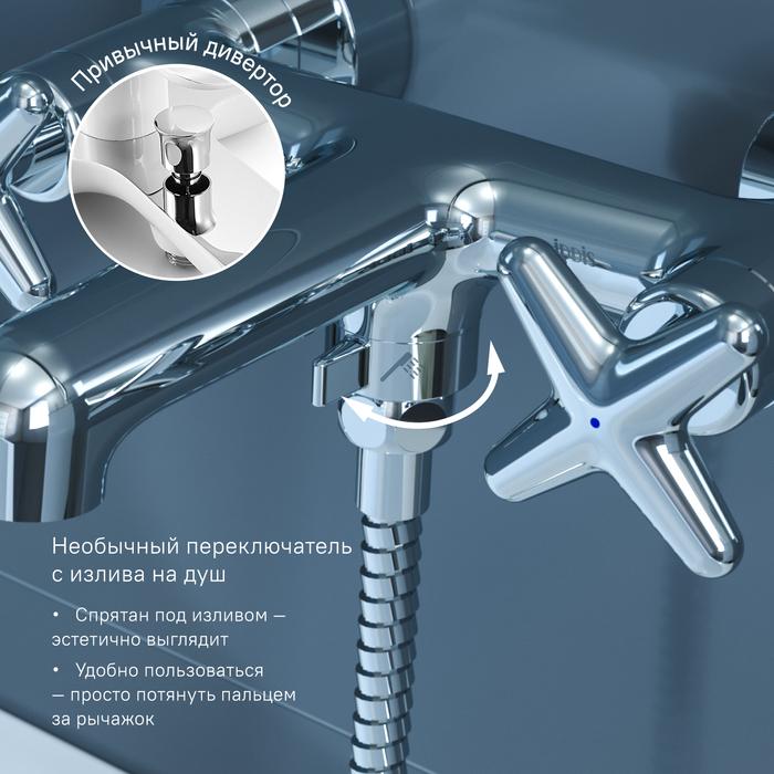 Фото Смеситель для ванны, Acros, IDDIS, ACRSB02i02WA 1