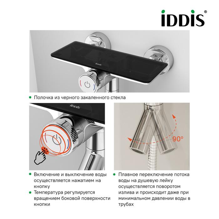 Фото Смеситель для ванны с управлением IDDIS Shelfy SHESBBTi02WA 8