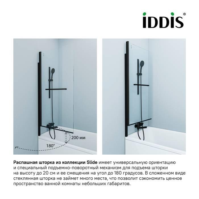 Фото Шторка на ванну, алюминиевый профиль 75х145, IDDIS Slide SLI5BS7i90, черный 2