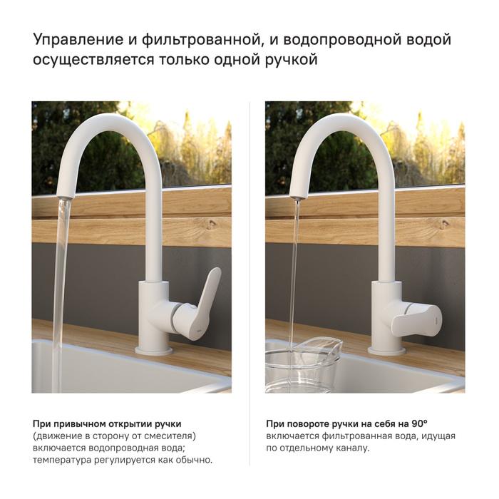 Фото Смеситель для кухни с каналом для фильтрованной воды, белый матовый, Cuba, IDDIS, CUBWTFJi05 1