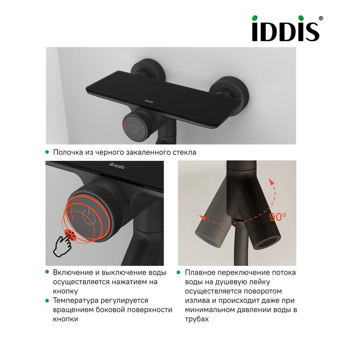 Фото Смеситель для ванны с управлением IDDIS Shelfy SHEBLBTi02WA, черный матовый 7