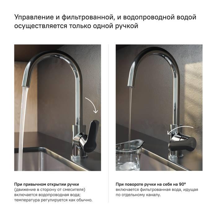 Фото Смеситель для кухни с каналом для фильтрованной воды, IDDIS Cuba CUBSBFJi05 1