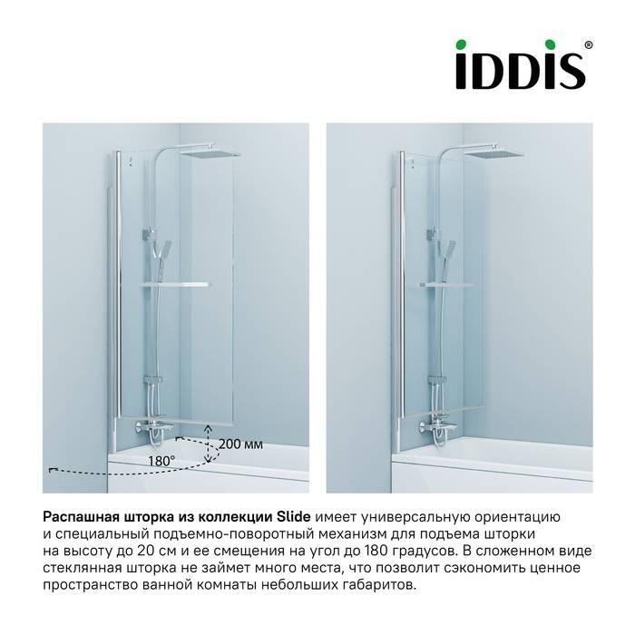 Фото Шторка на ванну, глянцевый алюминиевый профиль 75х145, IDDIS Slide SLI5CS7i90 2